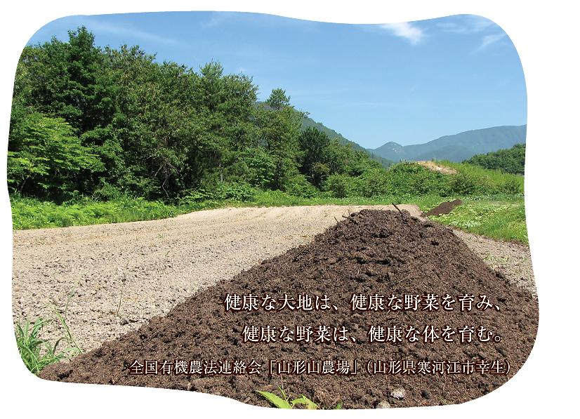 全国有機農法連絡会の理念と歩み。