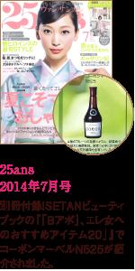 別冊付録ISETANビューティブックの『「Bアポ」、エレ女へのおすすめアイテム20」』でコーボンマーベルN525が紹介されました。