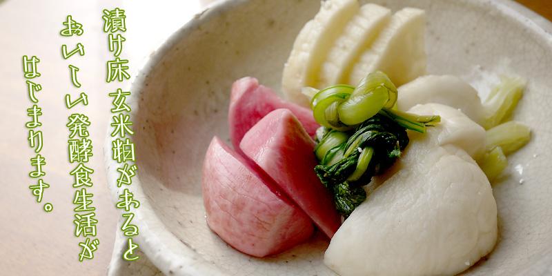 玄米麹漬けの漬物