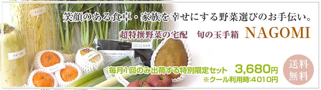 旬の玉手箱NAGOMI