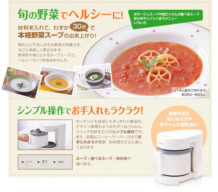 本当に簡単にできるおいしいスープ