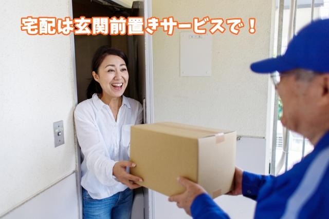 食材 宅配 神奈川
